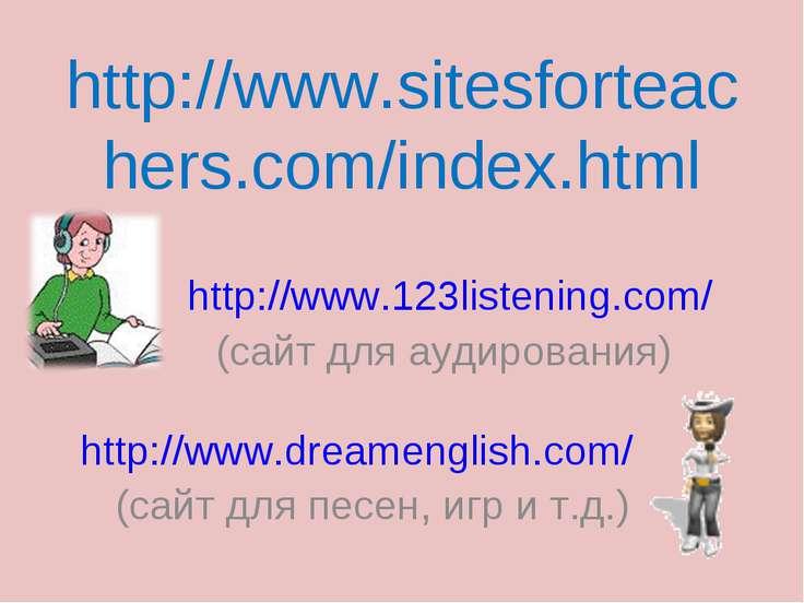 http://www.sitesforteachers.com/index.html http://www.123listening.com/ (сайт...