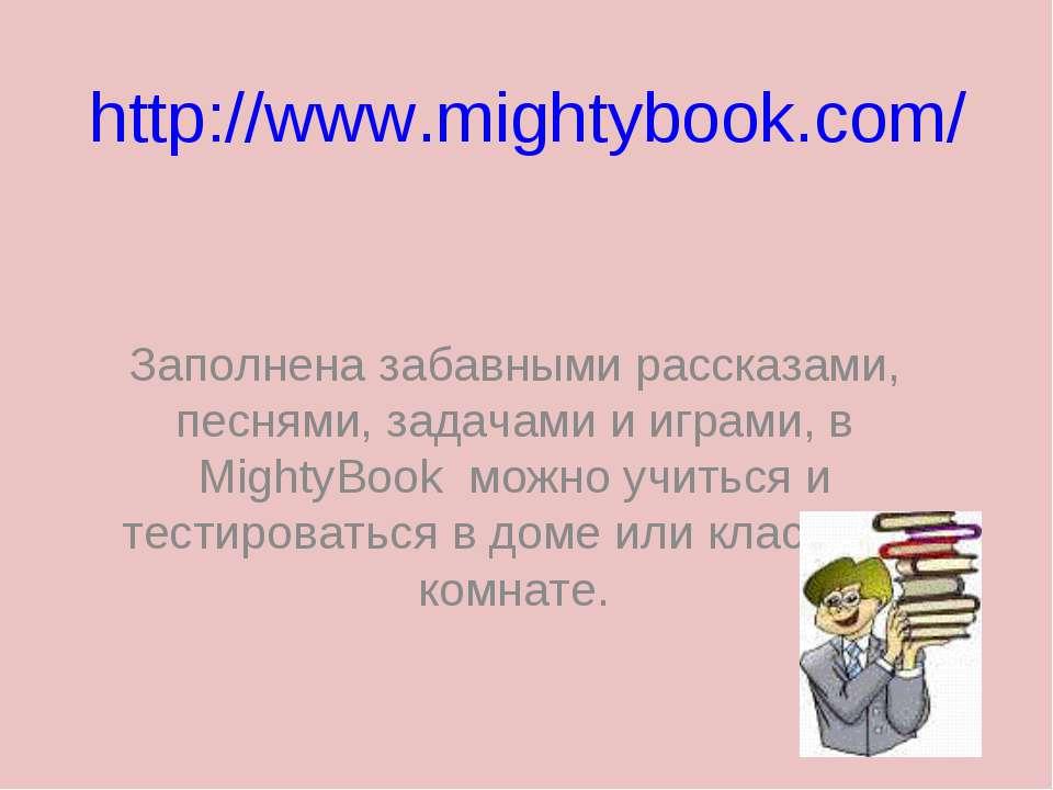 http://www.mightybook.com/ Заполнена забавными рассказами, песнями, задачами ...