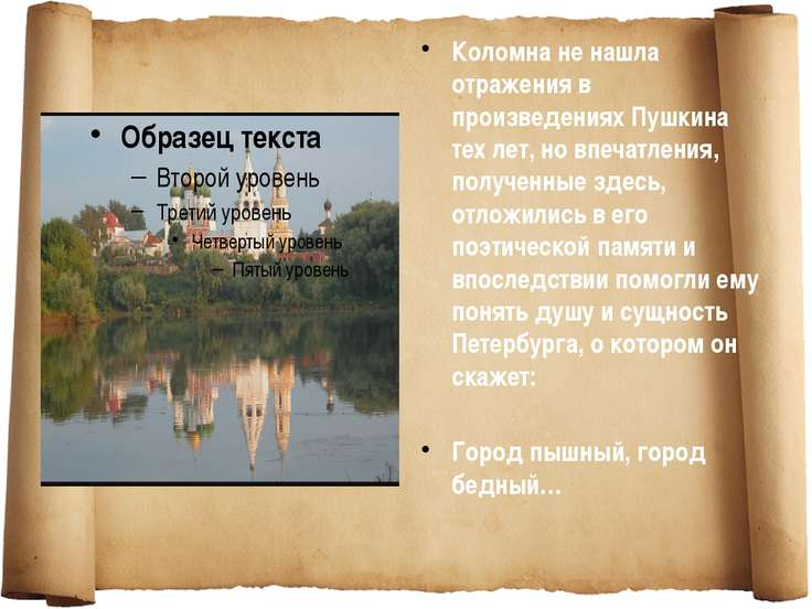 Коломна не нашла отражения в произведениях Пушкина тех лет, но впечатления, п...