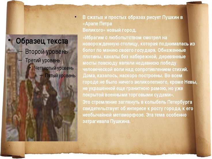 В сжатых и простых образах рисует Пушкин в «Арапе Петра Великого» новый город...