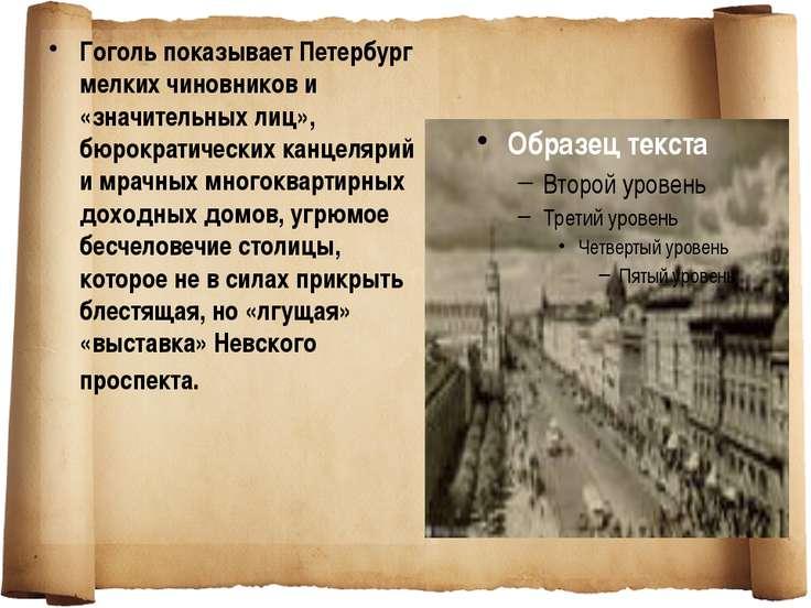 Гоголь показывает Петербург мелких чиновников и «значительных лиц», бюрократи...