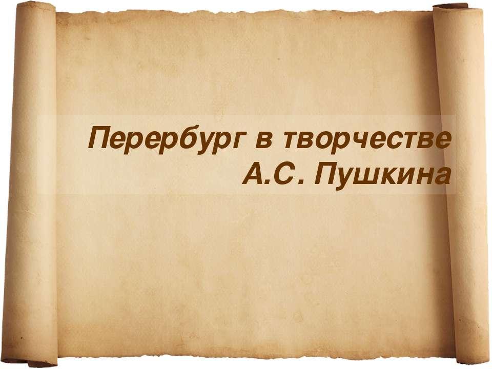 Перербург в творчестве А.С. Пушкина