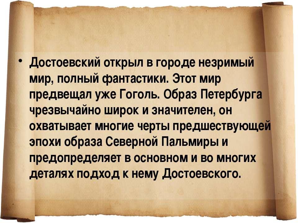 Достоевский открыл в городе незримый мир, полный фантастики. Этот мир предвещ...