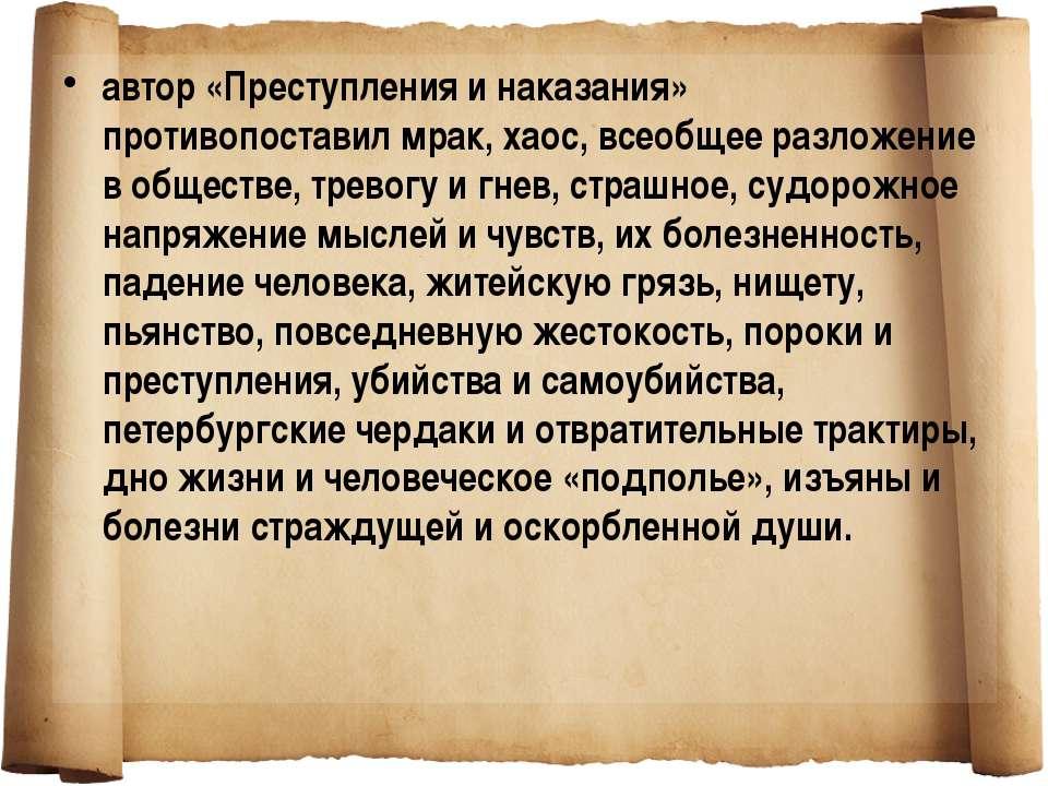 автор «Преступления и наказания» противопоставил мрак, хаос, всеобщее разложе...