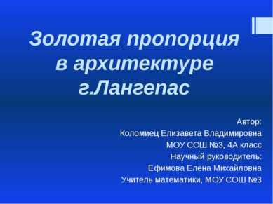 Золотая пропорция в архитектуре г.Лангепас Автор: Коломиец Елизавета Владимир...