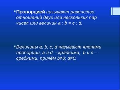 Пропорциейназывают равенство отношений двух или нескольких пар чисел или вел...