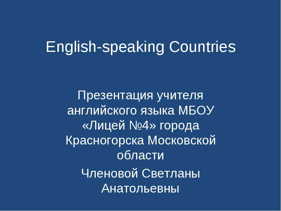 English-speaking Countries Презентация учителя английского языка МБОУ «Лицей ...