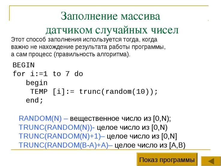 Заполнение массива датчиком случайных чисел Этот способ заполнения использует...