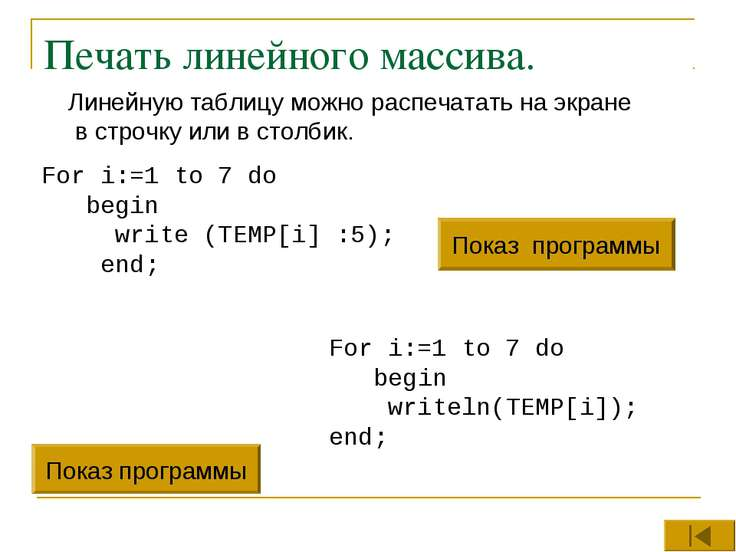 Печать линейного массива. Линейную таблицу можно распечатать на экране в стро...