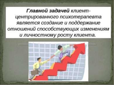 Главной задачей клиент-центрированного психотерапевта является создание и под...