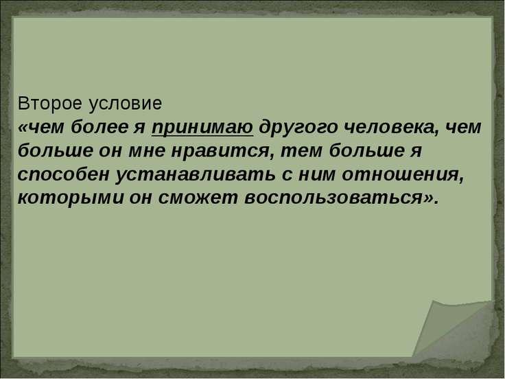 Второе условие «чем более я принимаю другого человека, чем больше он мне нрав...