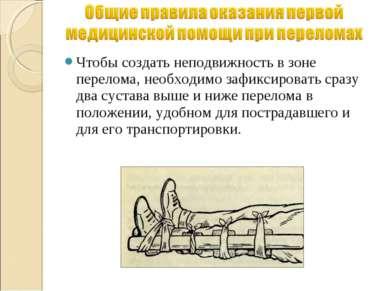 Чтобы создать неподвижность в зоне перелома, необходимо зафиксировать сразу д...