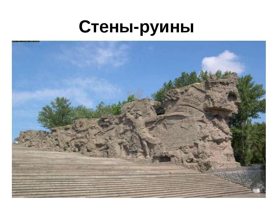 Стены-руины