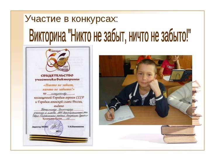 Участие в конкурсах: