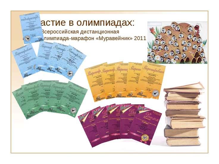 Участие в олимпиадах: Всероссийская дистанционная мультиолимпиада-марафон «Му...