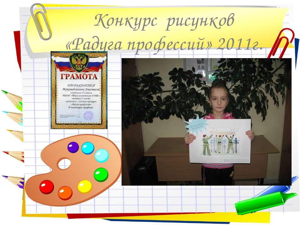 Конкурс рисунков «Радуга профессий» 2011г.