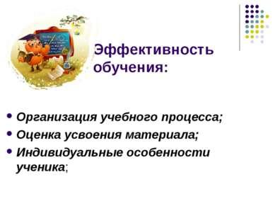 Эффективность обучения: Организация учебного процесса; Оценка усвоения матери...