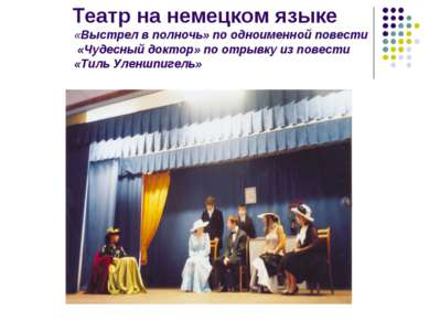 Театр на немецком языке «Выстрел в полночь» по одноименной повести «Чудесный ...
