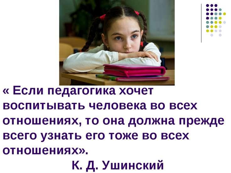 « Если педагогика хочет воспитывать человека во всех отношениях, то она должн...
