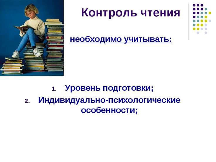 Контроль чтения необходимо учитывать: Уровень подготовки; Индивидуально-психо...