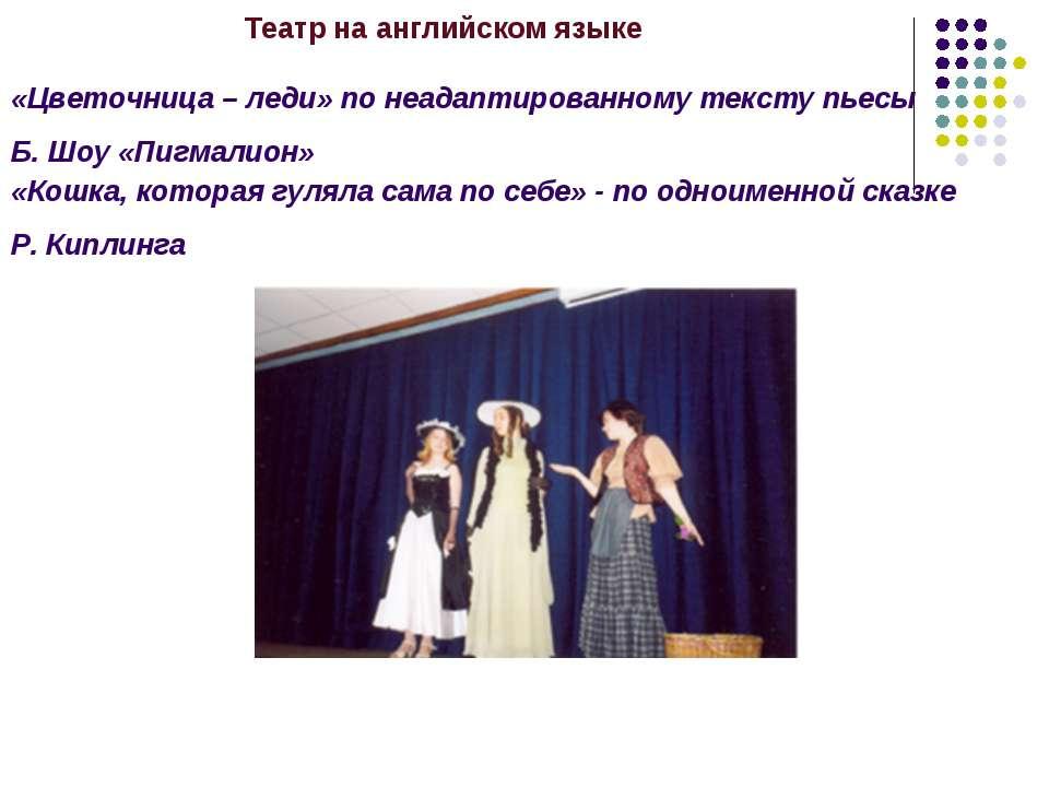 Театр на английском языке «Цветочница – леди» по неадаптированному тексту пье...