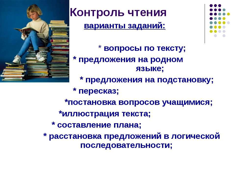 Контроль чтения варианты заданий: * вопросы по тексту; * предложения на родно...