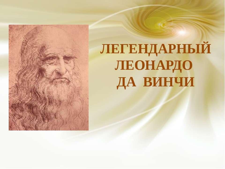 ЛЕГЕНДАРНЫЙ ЛЕОНАРДО ДА ВИНЧИ