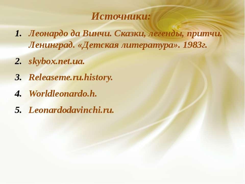 Источники: Леонардо да Винчи. Сказки, легенды, притчи. Ленинград. «Детская ли...