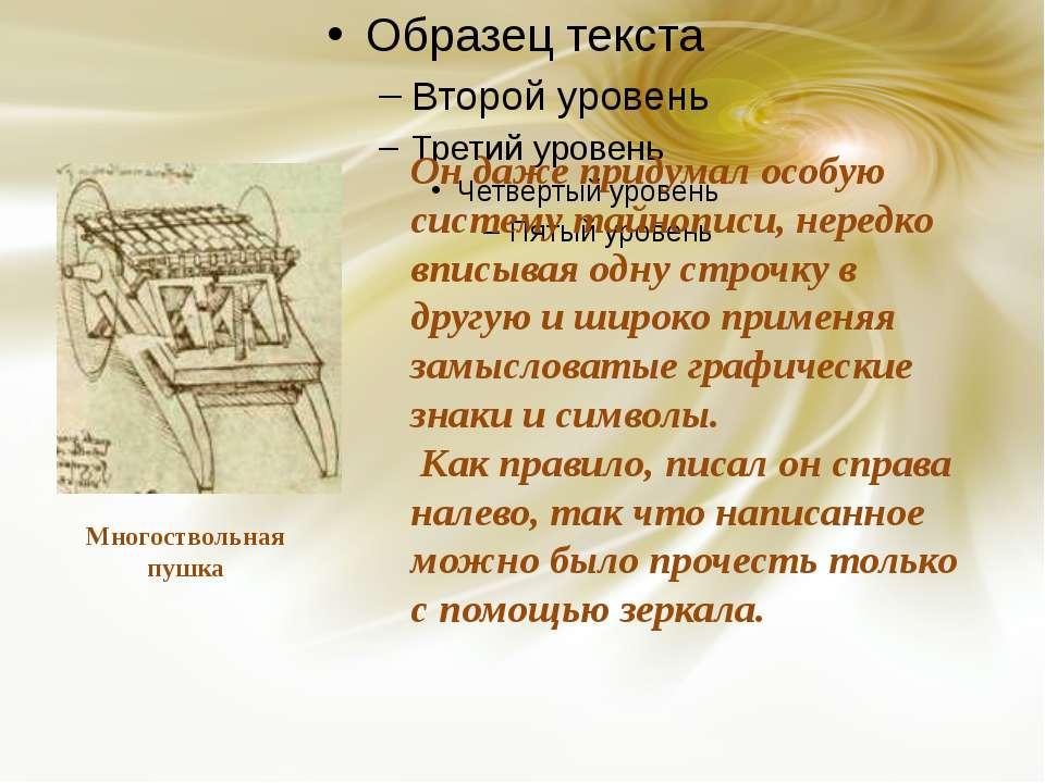 Он даже придумал особую систему тайнописи, нередко вписывая одну строчку в др...