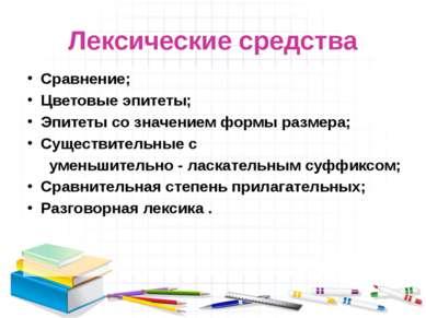 Лексические средства Сравнение; Цветовые эпитеты; Эпитеты со значением формы ...