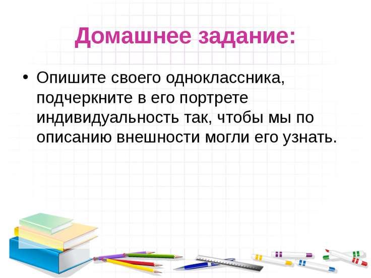 Домашнее задание: Опишите своего одноклассника, подчеркните в его портрете ин...