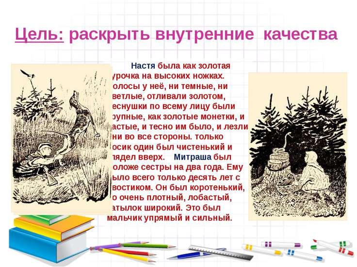 Цель: раскрыть внутренние качества Настя была как золотая курочка на высоких ...