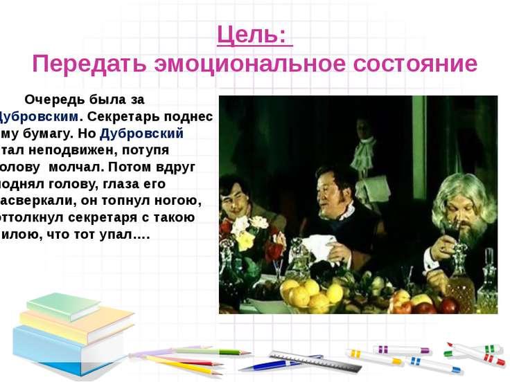 Цель: Передать эмоциональное состояние Очередь была за Дубровским. Секретарь ...