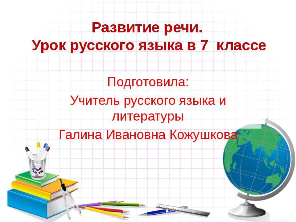 Развитие речи. Урок русского языка в 7 классе Подготовила: Учитель русского я...