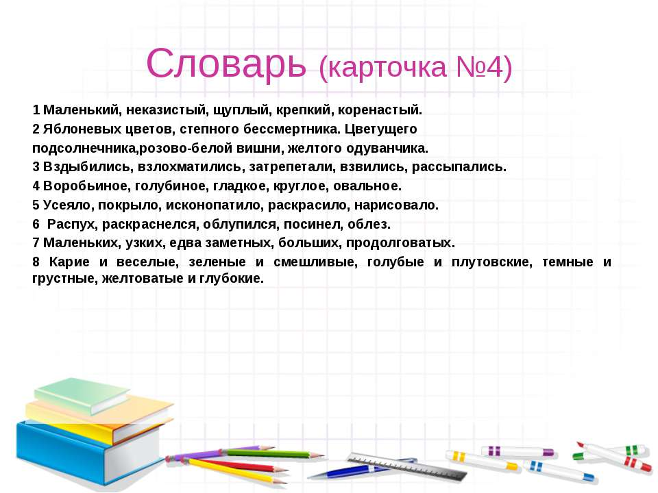 Словарь (карточка №4) 1 Маленький, неказистый, щуплый, крепкий, коренастый. 2...