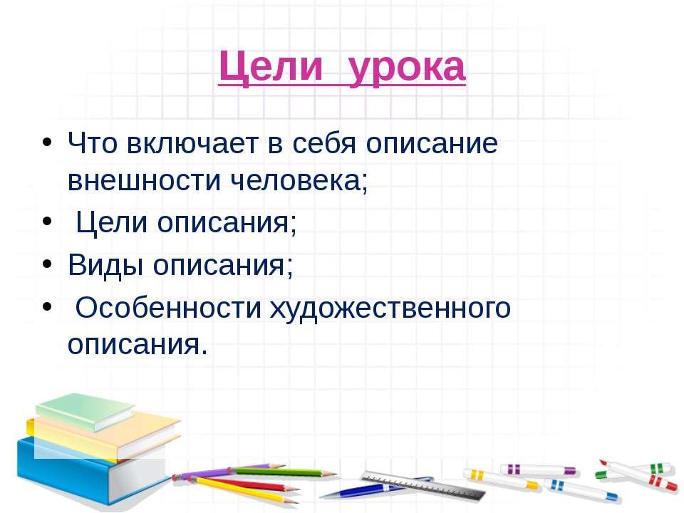 Цели урока Что включает в себя описание внешности человека; Цели описания; Ви...