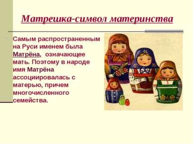 Матрешка-символ материнства Самым распространенным на Руси именем была Матрён...