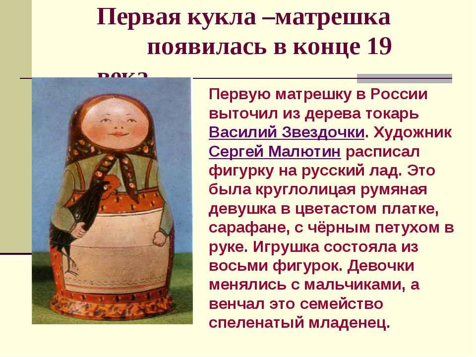 Первая кукла –матрешка появилась в конце 19 века Первую матрешку в России выт...