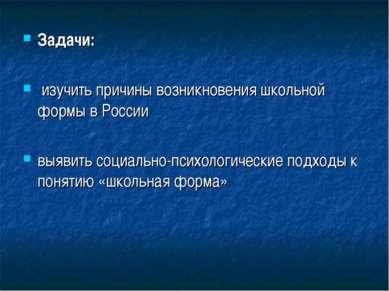 Задачи: изучить причины возникновения школьной формы в России выявить социаль...