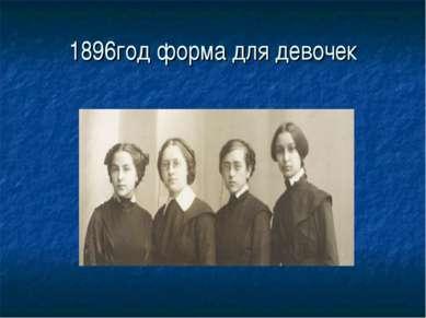 1896год форма для девочек