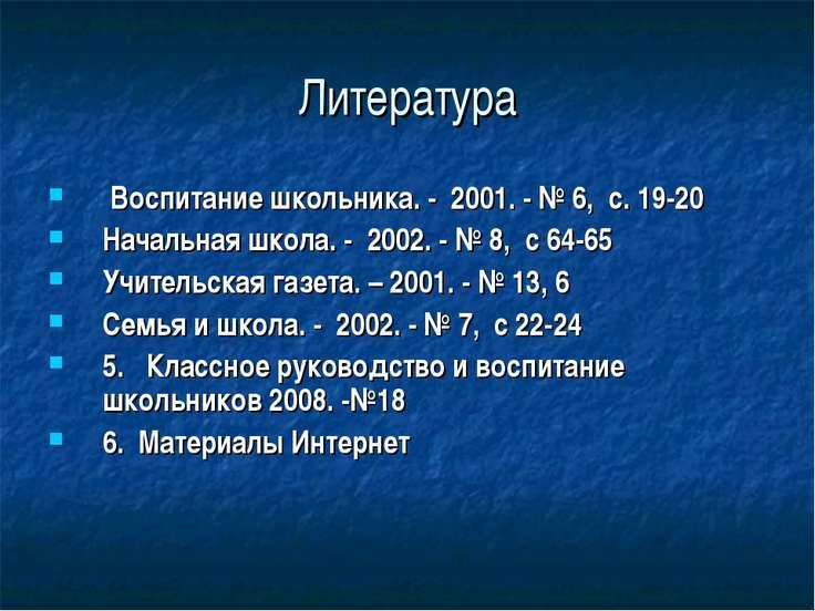 Литература Воспитание школьника. - 2001. - № 6, с. 19-20 Начальная школа. - 2...