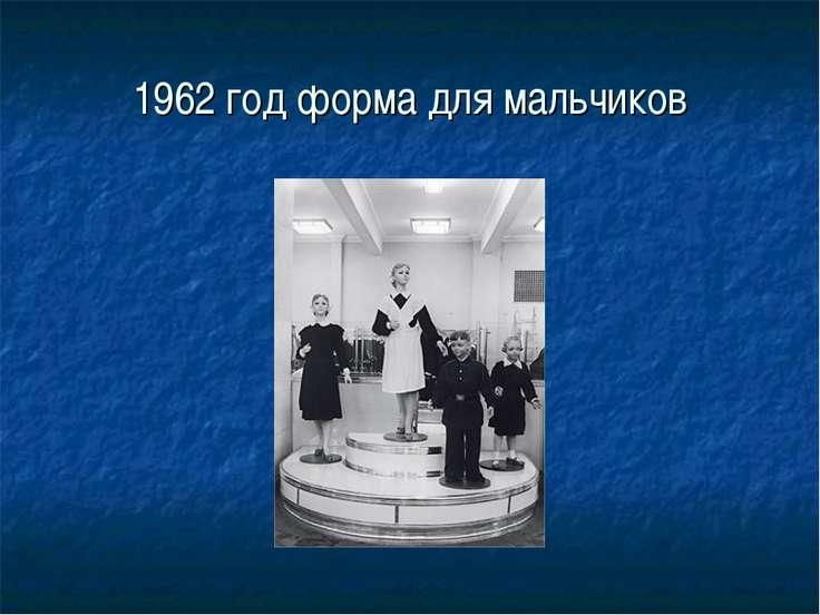 1962 год форма для мальчиков