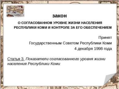 закон О СОГЛАСОВАННОМ УРОВНЕ ЖИЗНИ НАСЕЛЕНИЯ РЕСПУБЛИКИ КОМИ И КОНТРОЛЕ ЗА ЕГ...
