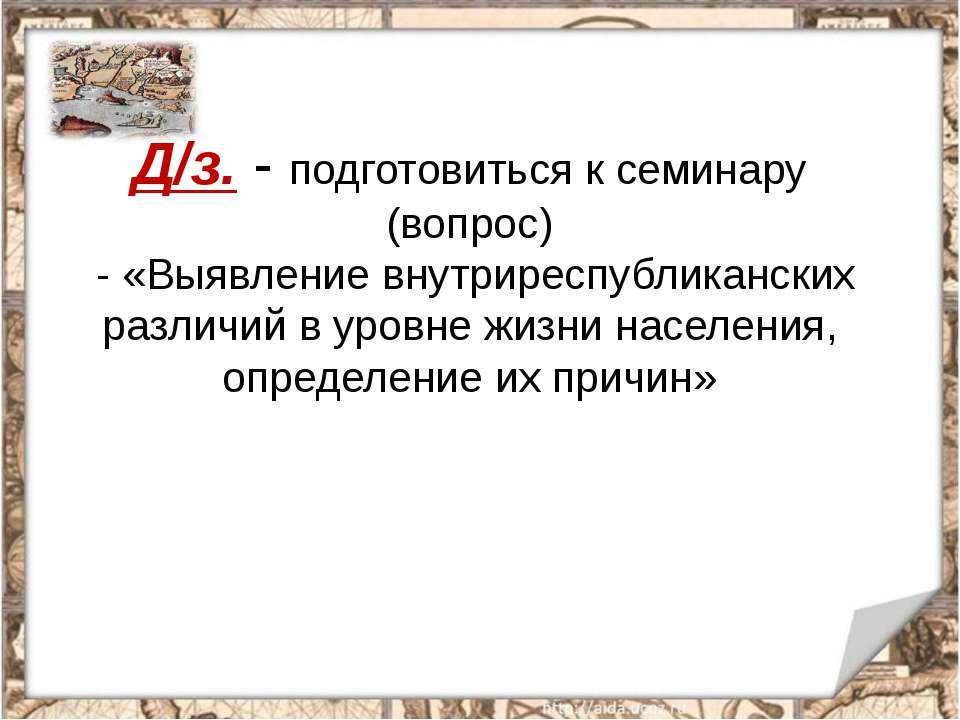 Д/з. - подготовиться к семинару (вопрос) - «Выявление внутриреспубликанских р...