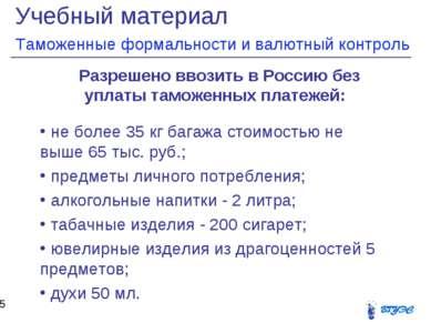 Учебный материал Таможенные формальности и валютный контроль * Разрешено ввоз...