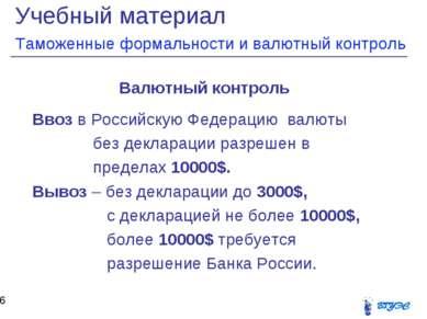 Учебный материал Таможенные формальности и валютный контроль * Валютный контр...