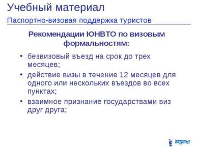 Учебный материал Паспортно-визовая поддержка туристов * Рекомендации ЮНВТО по...