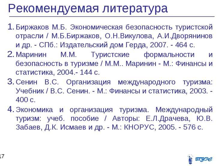 Рекомендуемая литература * Биржаков М.Б. Экономическая безопасность туристско...