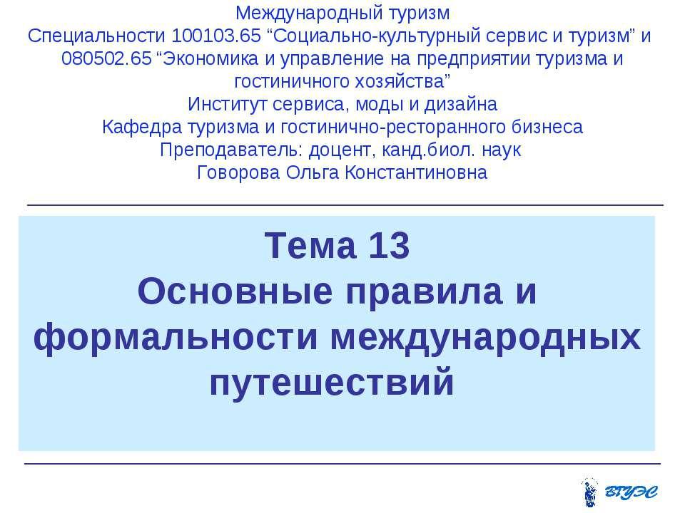 Тема 13 Основные правила и формальности международных путешествий Международн...
