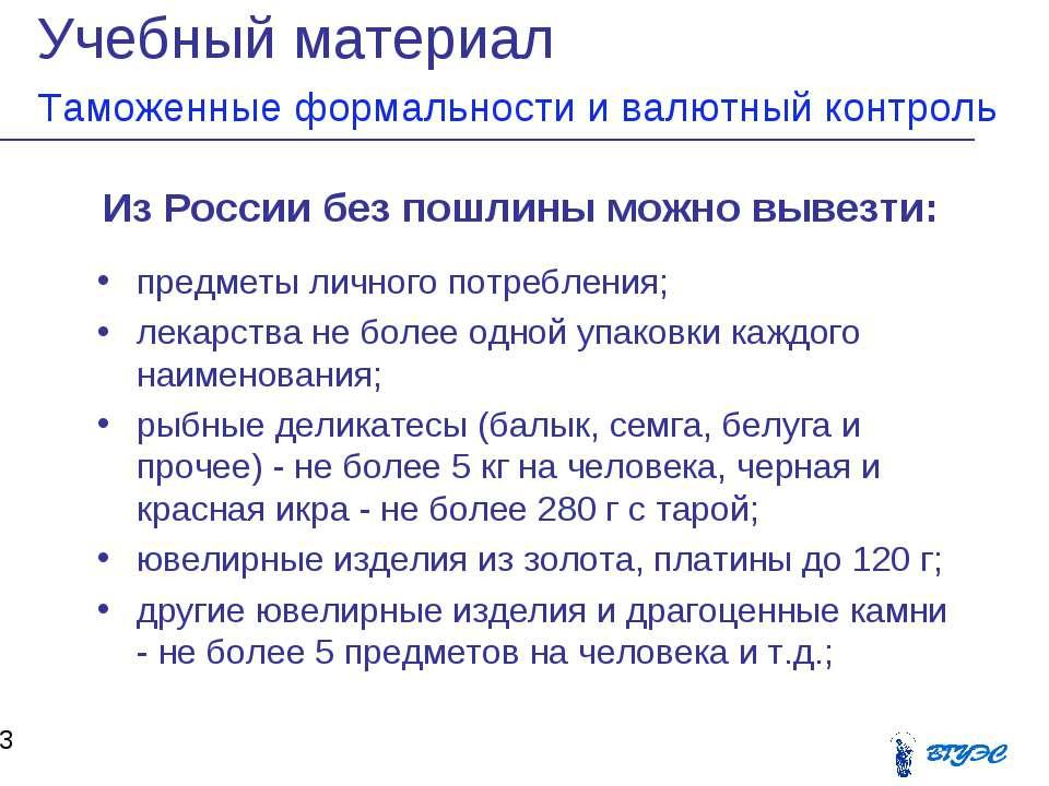 Учебный материал Таможенные формальности и валютный контроль * Из России без ...